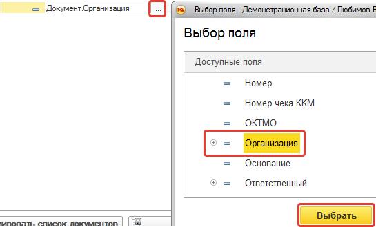 ВПД_ОтборОрганизация