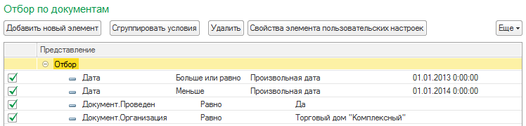 ВПД_ПримерОтбора