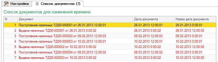 ВПД_СписокДокументов