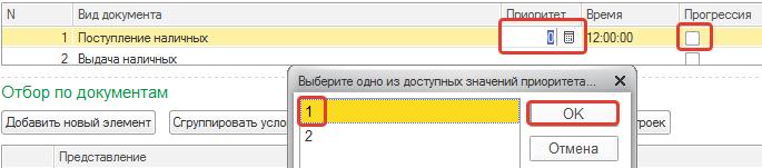 ВПД_УказаниеПараметровДокумента