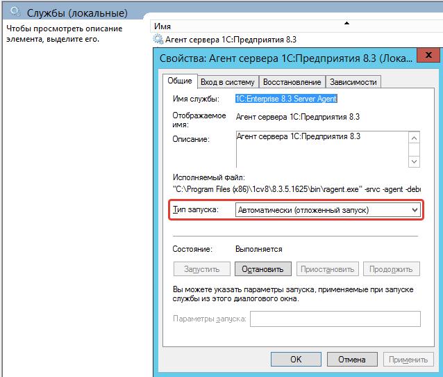 Тип запуска сервера 1С