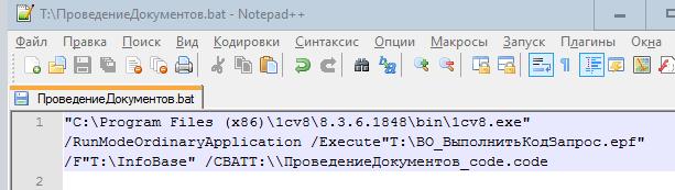 BAT файл пакетного режима