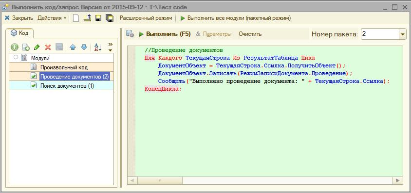 Обработка выполнения произвольного кода и запроса